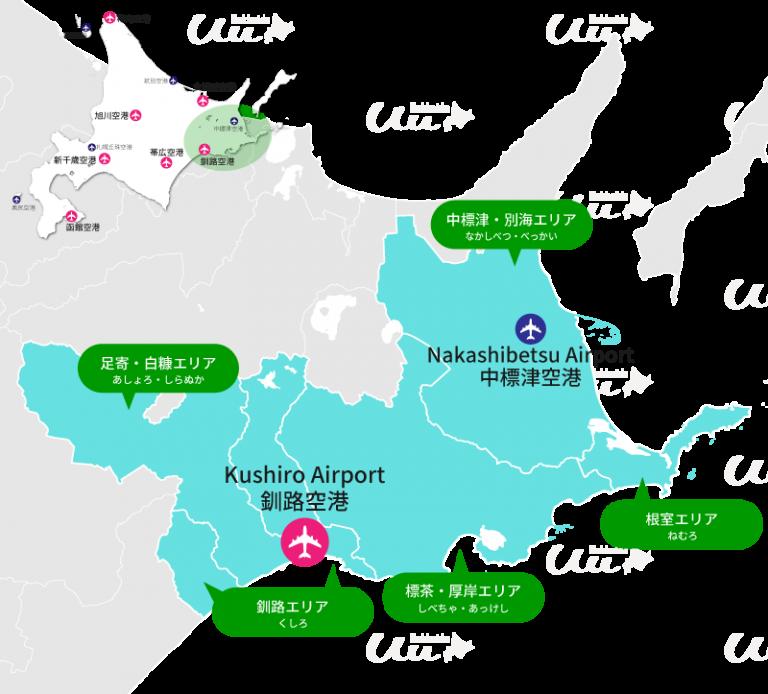 釧路空港・中標津空港エリア